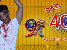 Ethiopia: ዘጠነኛው ሺህ ክፍል 40 - Zetenegnaw Shi sitcom drama Part 40