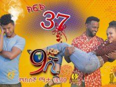 Ethiopia: ዘጠነኛው ሺህ ክፍል 37 - Zetenegnaw Shi sitcom drama Part 37