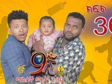 Ethiopia: ዘጠነኛው ሺህ ክፍል 36 - Zetenegnaw Shi sitcom drama Part 36