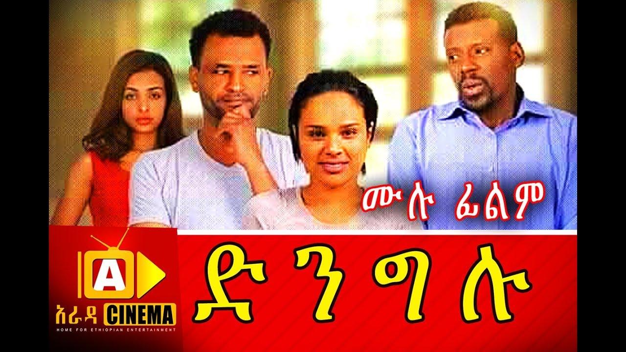 ድንግሉ Ethiopian Movie - Dingelu 2018 ሙሉፊልም ⋆ etbaba